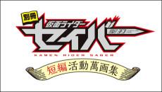Bessatsu Kamen Rider Saber: Tanpen Katsudou Mangashuu