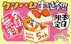 Ikinuke! Bakusou! Kusohamu-chan!