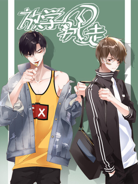 Fang Xue Bie Zou Meet Me After School Anilist You can use left (,) and right (.) keyboard keys or click on the the beginning after the end ch.79 image to. fang xue bie zou meet me after school