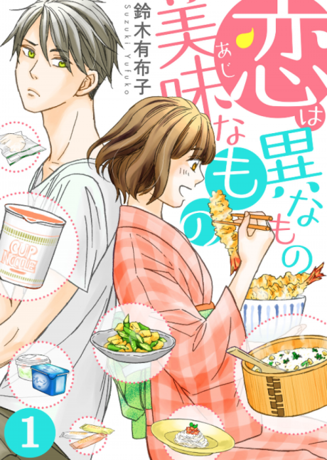 Koi wa Inamono Biminamono (Love Is Strange, Yet Delicious) · AniList