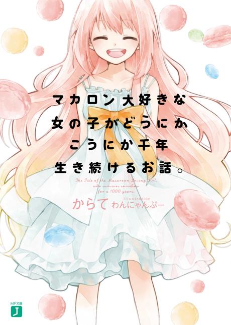 Image result for Macaron Daisuki na Onna no Ko ga Dounikakounika Sennen Ikitsuzukeru Ohanashi.