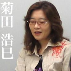 Image Hiromi Kikuta